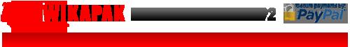 Anbaugeräte Wikapak
